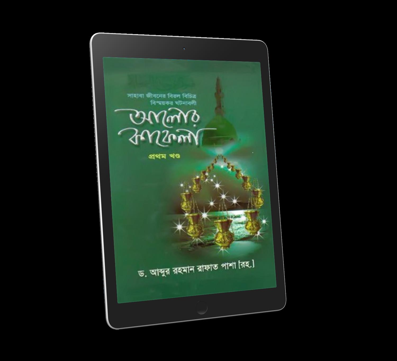 আলোর কাফেলা ১ম খণ্ড Alor-kafela-1st-part PDF Download