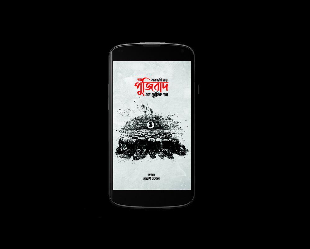 পুঁজিবাদ এক ভৌতিক গল্প pdf book