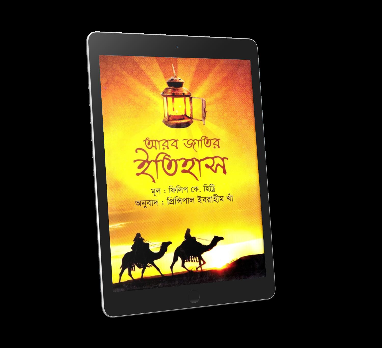 আরব জাতীর ইতিহাস ফ্রি পিডিএফ ডাউনলোড Arob-Jatir-Itihas Free Pdf Download
