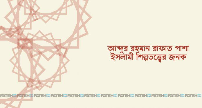 Dr. Abdur Rahman Rafat Pasha Rah. Pdf books